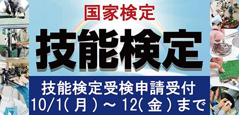 技能検定/茨城県 - ホーム/茨城県